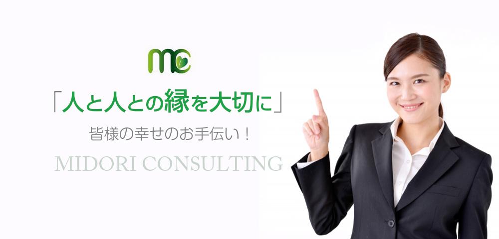 緑コンサルティング